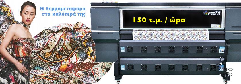 εκτυπωτής ρολλού θερμομεταφοράς fedar