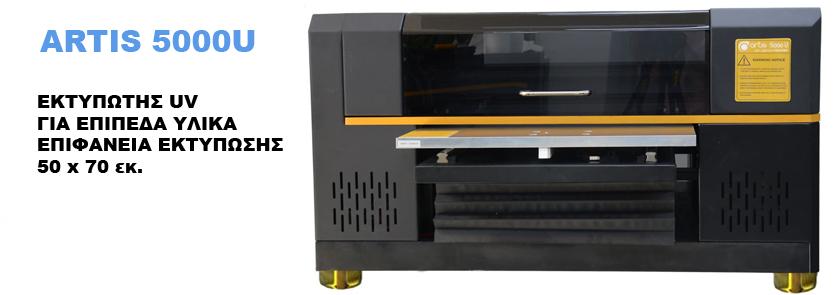 επίπεδος εκτυπωτής UV 50x70