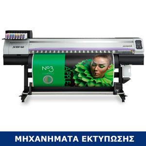 μηχανήματα ψηφιακής εκτύπωσης μεγάλου μεγέθους