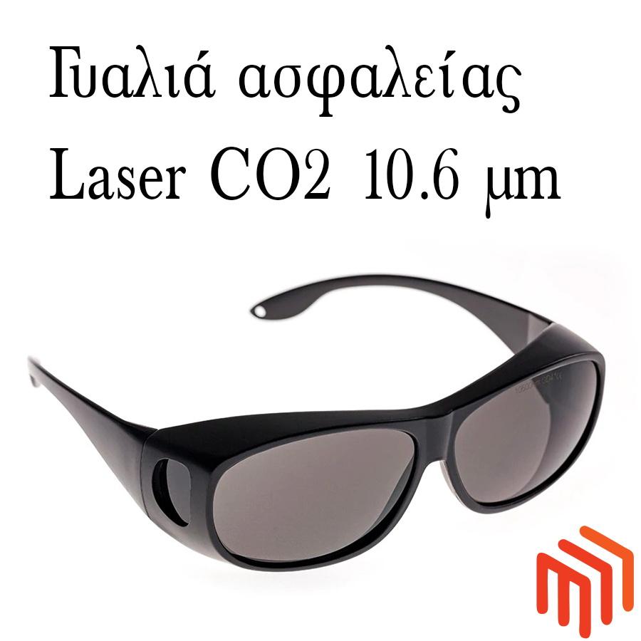Ειδικά γυαλιά ασφαλείας για CO2 laser
